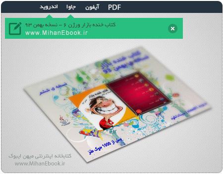 دانلود کتاب خنده بازار نسخه بهمن 93